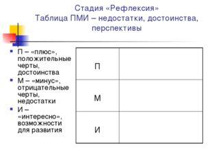 Стадия «Рефлексия» Таблица ПМИ – недостатки, достоинства, перспективы П – «пл