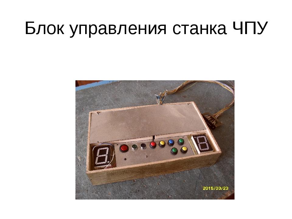Блок управления станка ЧПУ