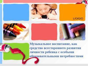 Музыкальное воспитание, как средство всестороннего развития личности ребенка