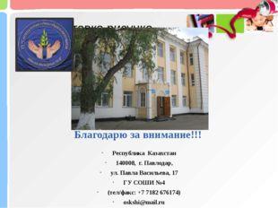 Благодарю за внимание!!! Республика Казахстан 140008, г. Павлодар, ул. Павла