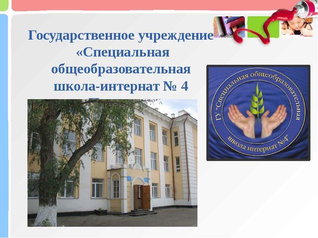 Государственное учреждение «Специальная общеобразовательная школа-интернат №...