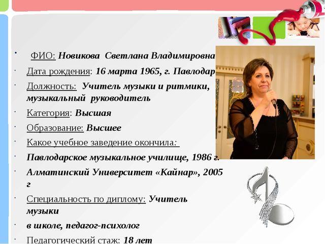 ФИО: Новикова Светлана Владимировна Дата рождения: 16 марта 1965, г. Павлода...