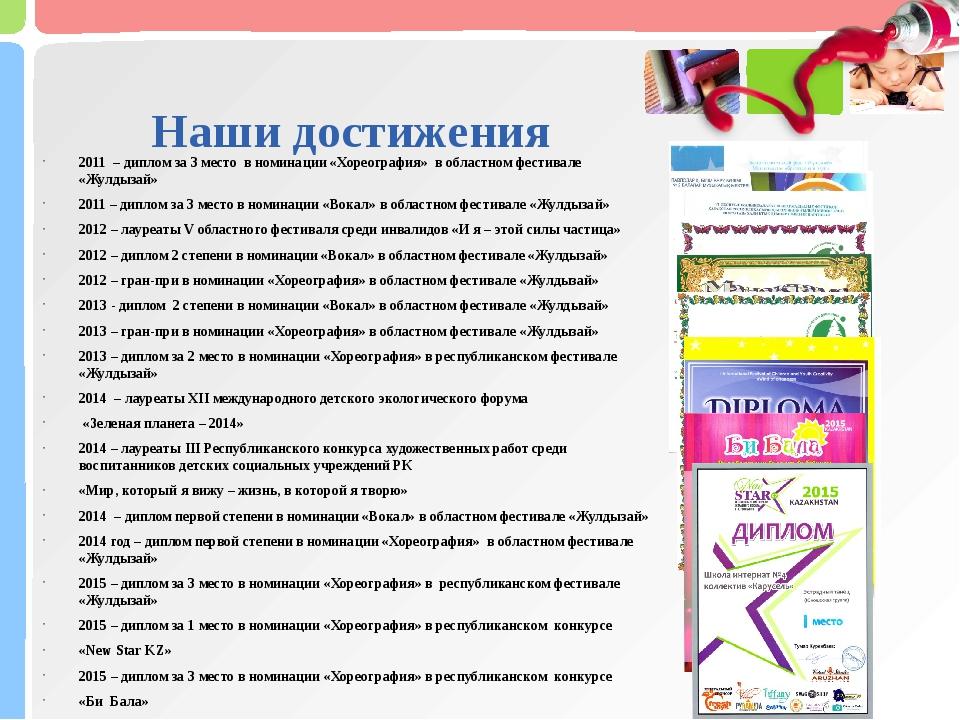 Наши достижения 2011 – диплом за 3 место в номинации «Хореография» в областн...