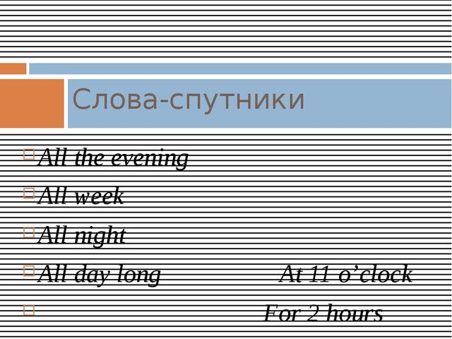 All the evening All week All night All day long At 11 o'clock For 2 hours Сло...