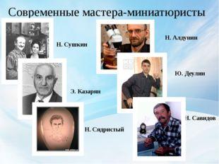 Эдуард Казарян Эдуард Казарян стал заниматься микроминиатюрой в зрелом возрас