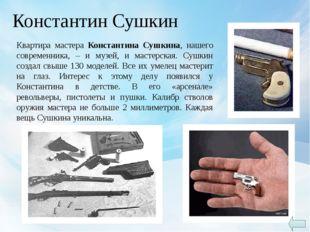 Николай Савидов Среди продолжателей Левши достойное место занимает мастер из