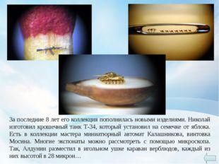 Памяти Александра Грина Длина фрегата 3,5 мм толщина оснастки 0.003 мм (что