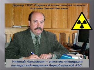Николай Николаевич – участник ликвидации последствий аварии на Чернобыльской