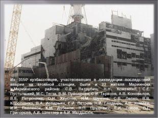 Из 3150 кузбассовцев, участвовавших в ликвидации последствий аварии на атомн