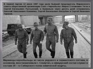 В первой партии 12 июня 1987 года ушли бывший председатель Мариинского совета