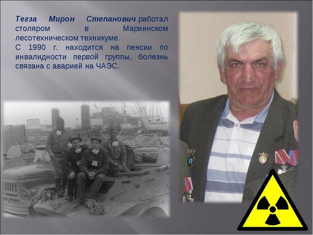 Тегза Мирон Степановичработал столяром в Мариинском лесотехническом техникум...