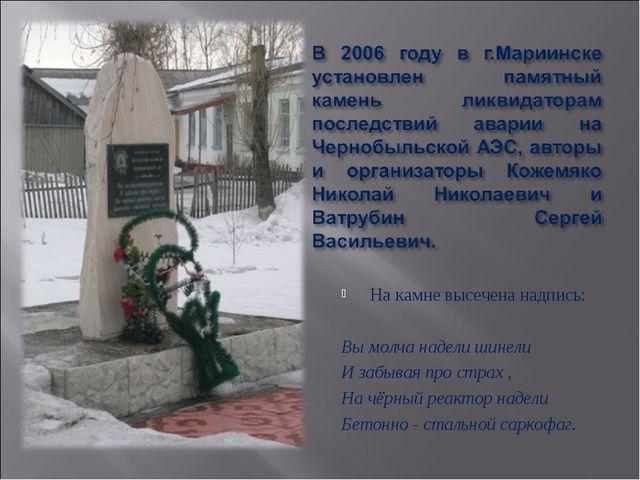 На камне высечена надпись: Вы молча надели шинели И забывая про страх , На чё...