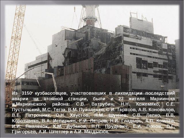 Из 3150 кузбассовцев, участвовавших в ликвидации последствий аварии на атомн...