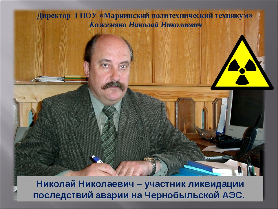 Николай Николаевич – участник ликвидации последствий аварии на Чернобыльской...