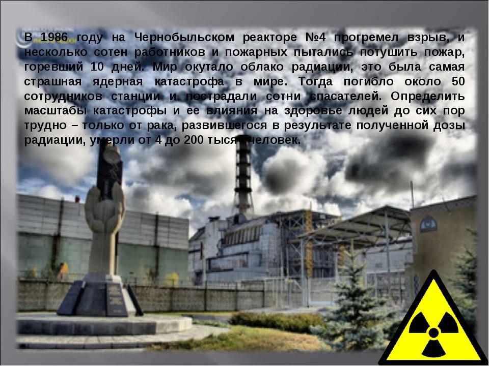 В 1986 году на Чернобыльском реакторе №4 прогремел взрыв, и несколько сотен р...