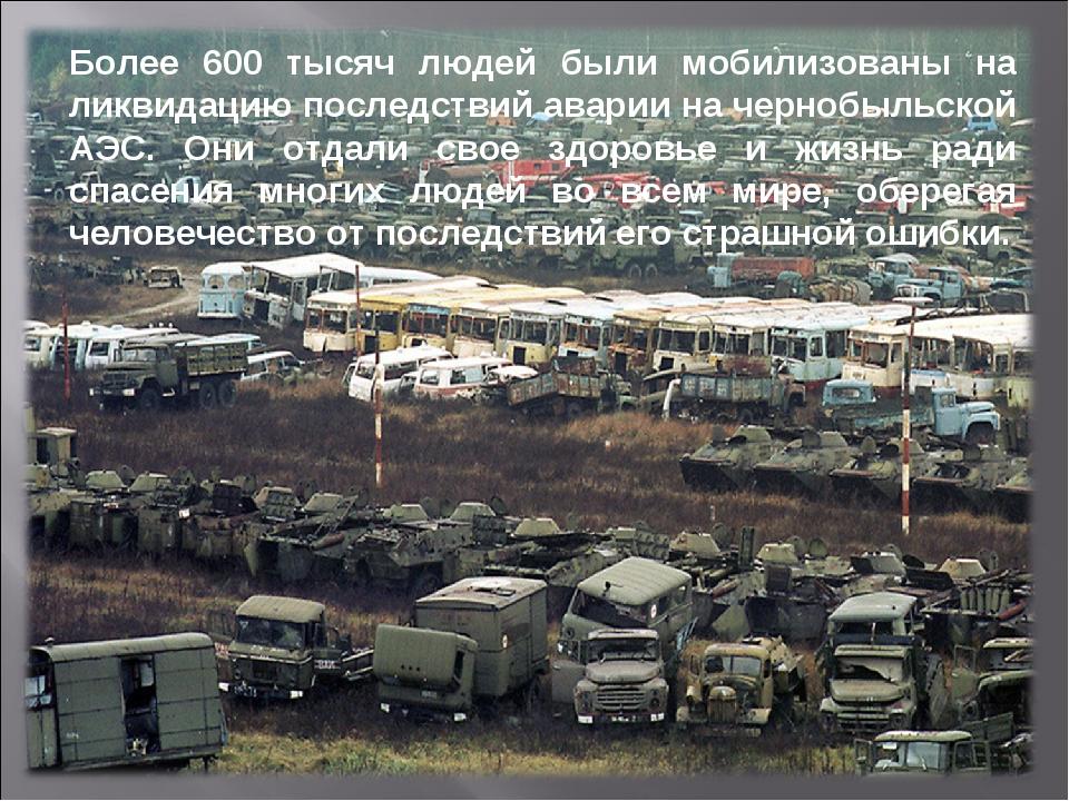Более 600 тысяч людей были мобилизованы на ликвидацию последствий аварии на ч...