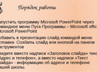 Порядок работы Запустить программу Microsoft PowerPoint через командное меню