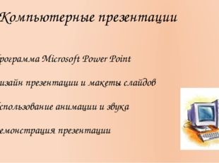Компьютерные презентации Программа Microsoft Power Point Дизайн презентации и
