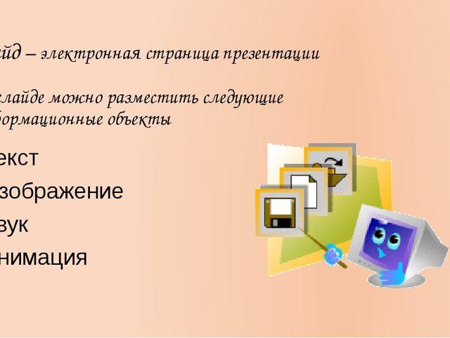 Слайд – электронная страница презентации На слайде можно разместить следующие...