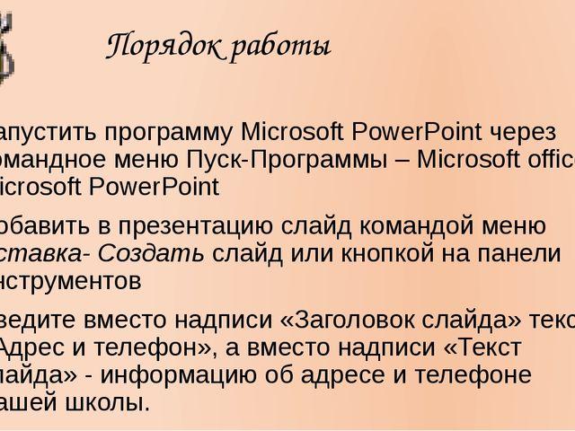 Порядок работы Запустить программу Microsoft PowerPoint через командное меню...