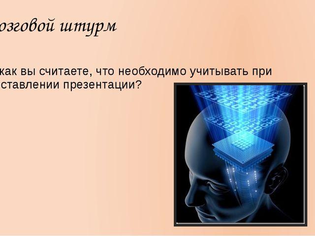 Мозговой штурм А как вы считаете, что необходимо учитывать при составлении...