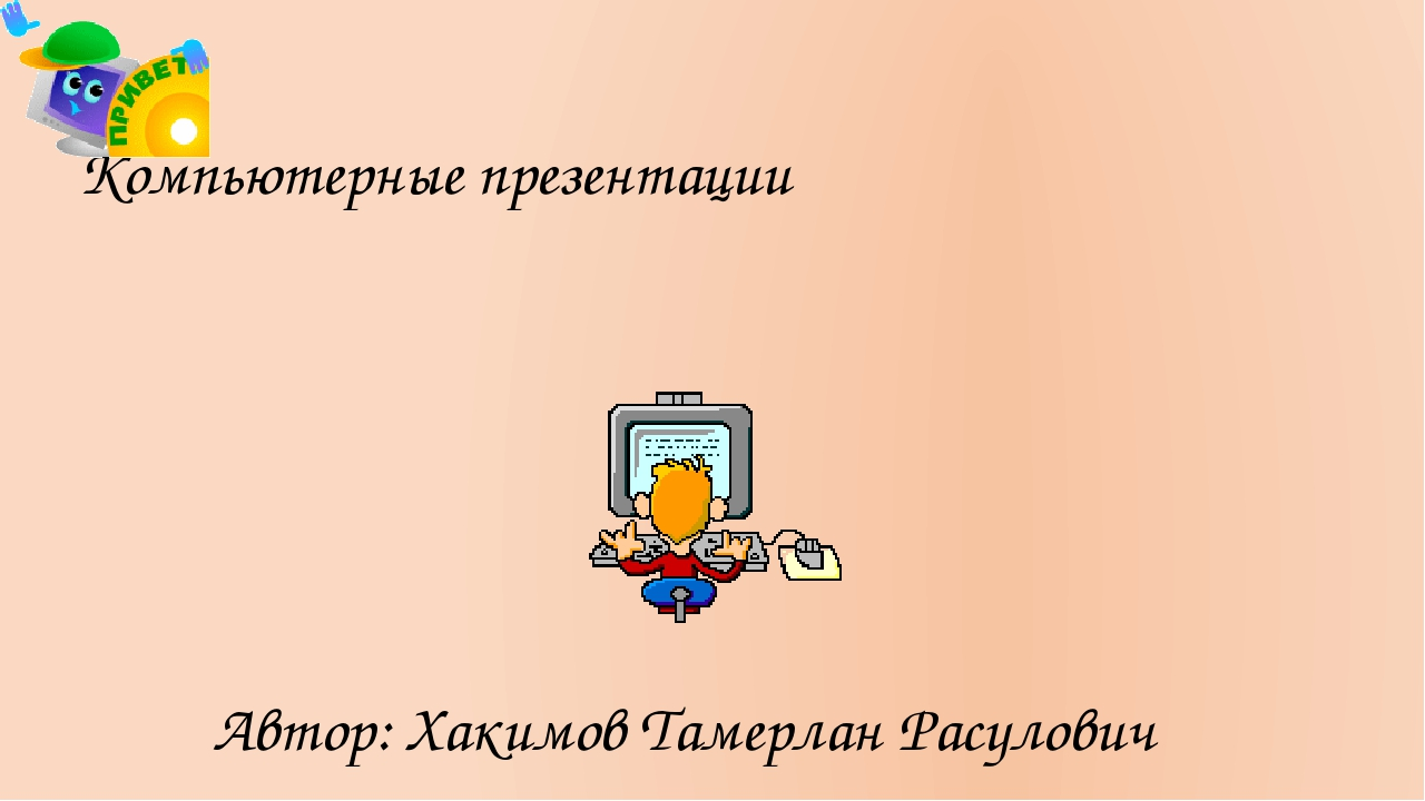 Компьютерные презентации Автор: Хакимов Тамерлан Расулович