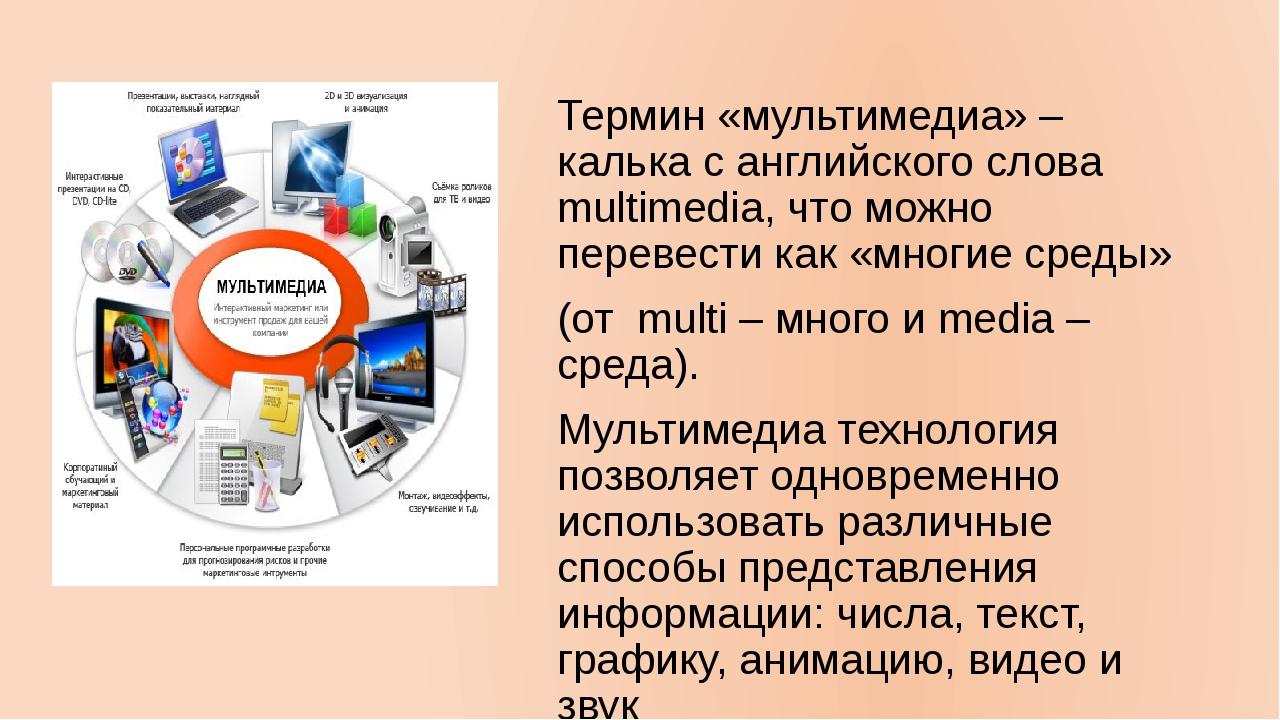 Термин «мультимедиа» – калька с английского слова multimedia, что можно перев...