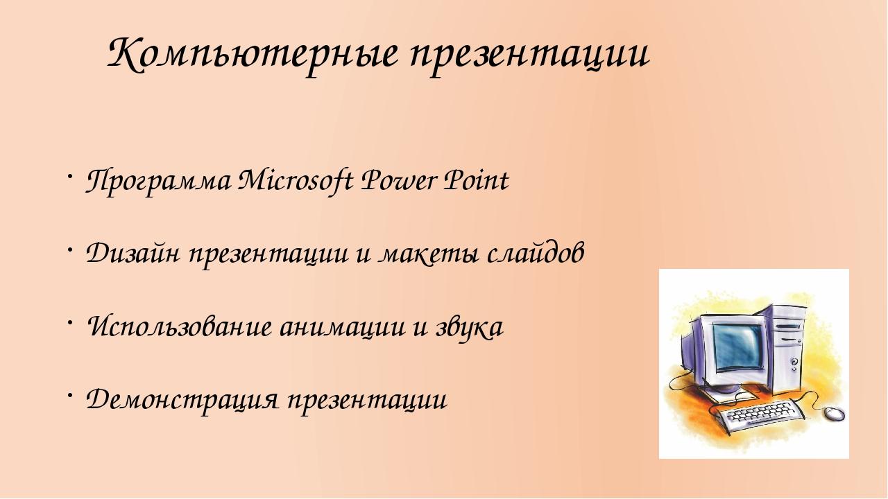 Компьютерные презентации Программа Microsoft Power Point Дизайн презентации и...