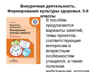 Внеурочная деятельность. Формирование культуры здоровья. 5-6 классы В пособии