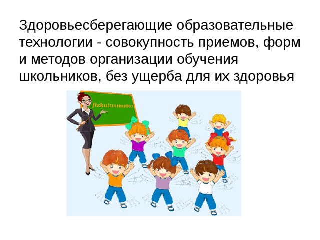 Здоровьесберегающие образовательные технологии - совокупность приемов, форм и...