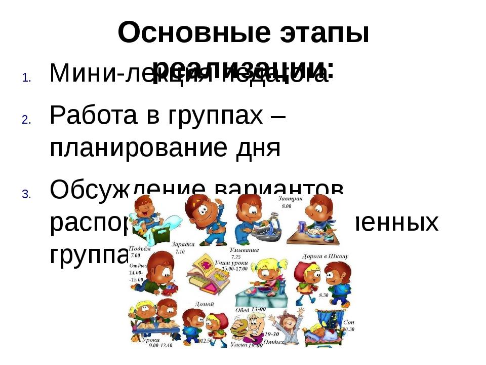 Основные этапы реализации: Мини-лекция педагога Работа в группах – планирован...