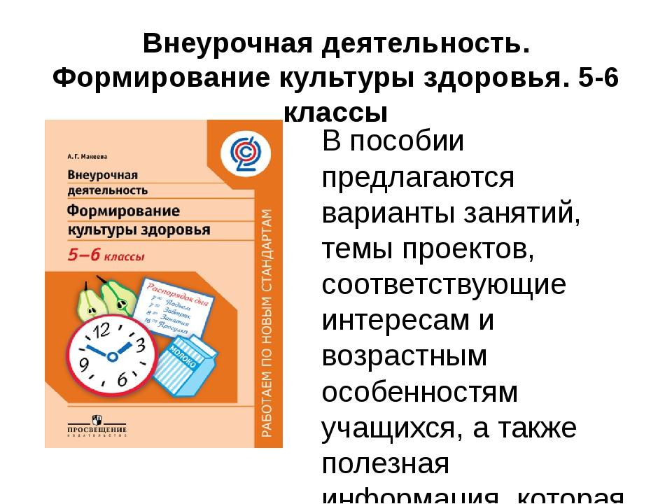 Внеурочная деятельность. Формирование культуры здоровья. 5-6 классы В пособии...