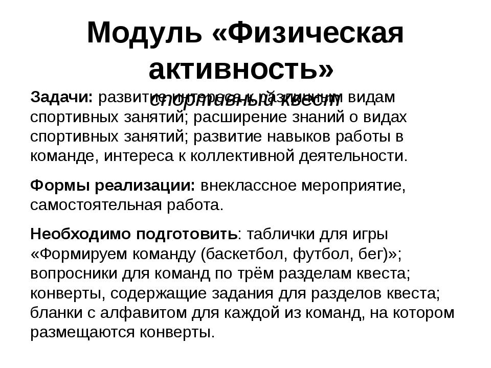 Модуль «Физическая активность» спортивный квест Задачи: развитие интереса к р...