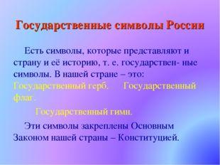Государственные символы России Есть символы, которые представляют и страну и