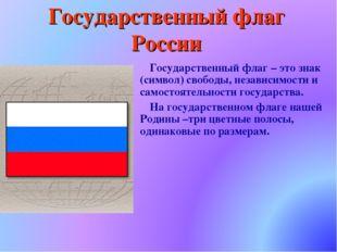 Государственный флаг России  Государственный флаг – это знак (символ) свобод