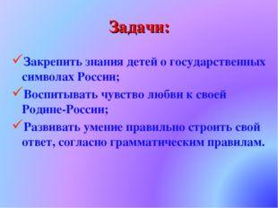 Задачи: Закрепить знания детей о государственных символах России; Воспитывать