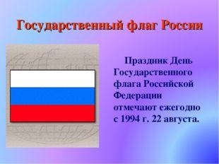 Государственный флаг России Праздник День Государственного флага Российской Ф