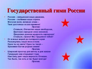 Государственный гимн России Россия – священная наша держава, Россия – любима