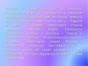 Россия – самое большое по площади государство мира. Она находится в северном