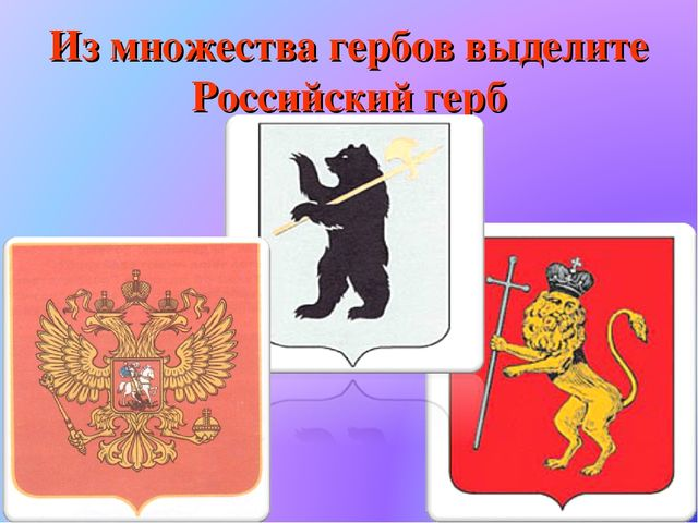 Из множества гербов выделите Российский герб