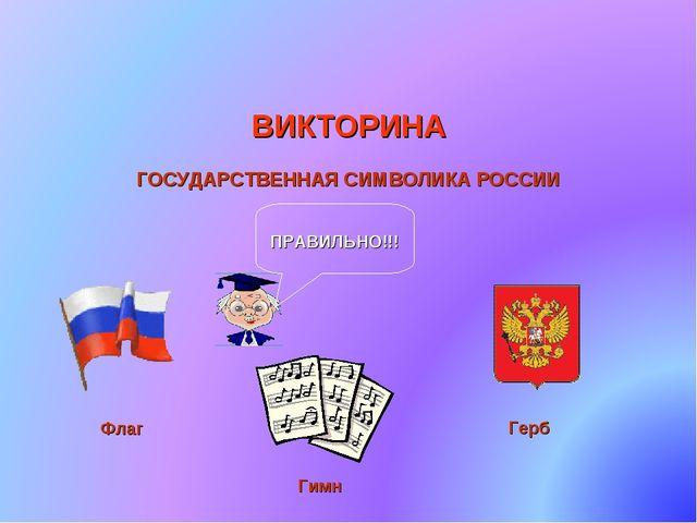 ГОСУДАРСТВЕННАЯ СИМВОЛИКА РОССИИ Флаг Гимн Герб ПРАВИЛЬНО!!! ВИКТОРИНА