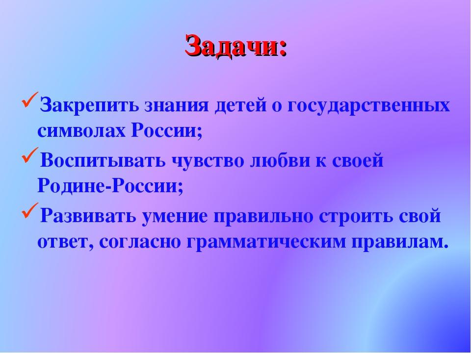 Задачи: Закрепить знания детей о государственных символах России; Воспитывать...