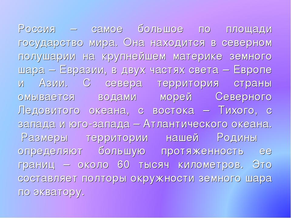 Россия – самое большое по площади государство мира. Она находится в северном...