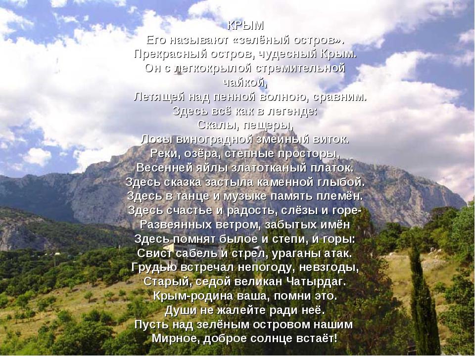 КРЫМ Его называют «зелёный остров». Прекрасный остров, чудесный Крым. Он с ле...