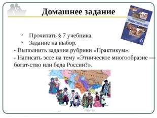 Прочитать § 7 учебника. Задание на выбор. - Выполнить задания рубрики «Практи