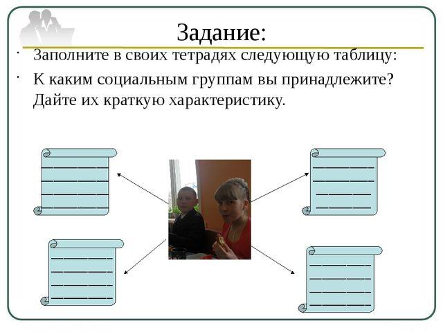 Задание: Заполните в своих тетрадях следующую таблицу: К каким социальным гру...