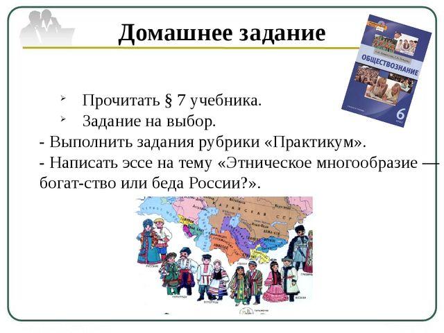Прочитать § 7 учебника. Задание на выбор. - Выполнить задания рубрики «Практи...