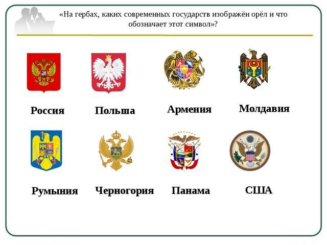 «На гербах, каких современных государств изображён орёл и что обозначает этот...