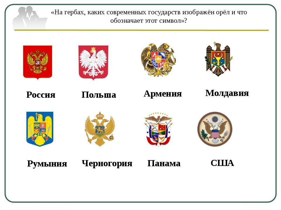 надежный гербы разных стран в картинках и их названия жесткая диета постоянные