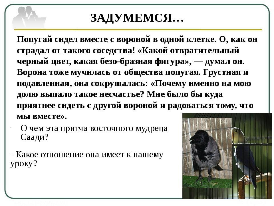 ЗАДУМЕМСЯ… Попугай сидел вместе с вороной в одной клетке. О, как он страдал о...